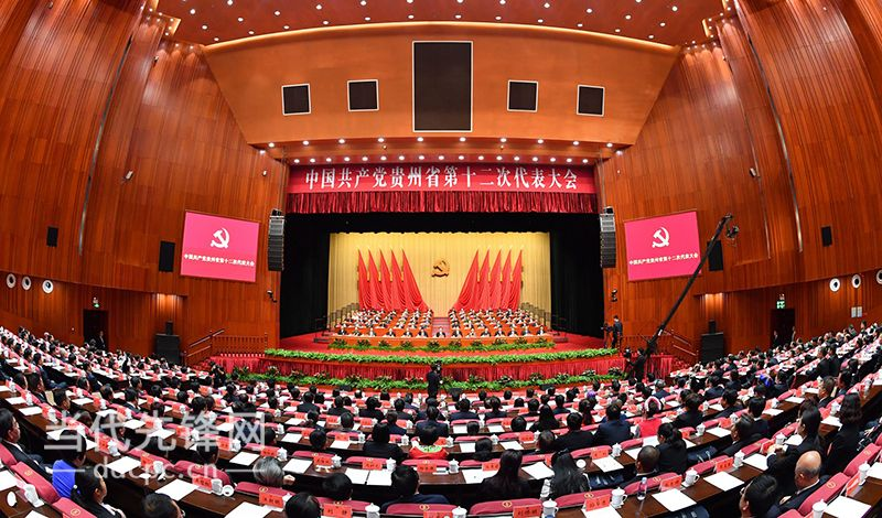 贵州省第十二次党代会举行第二次全体会议