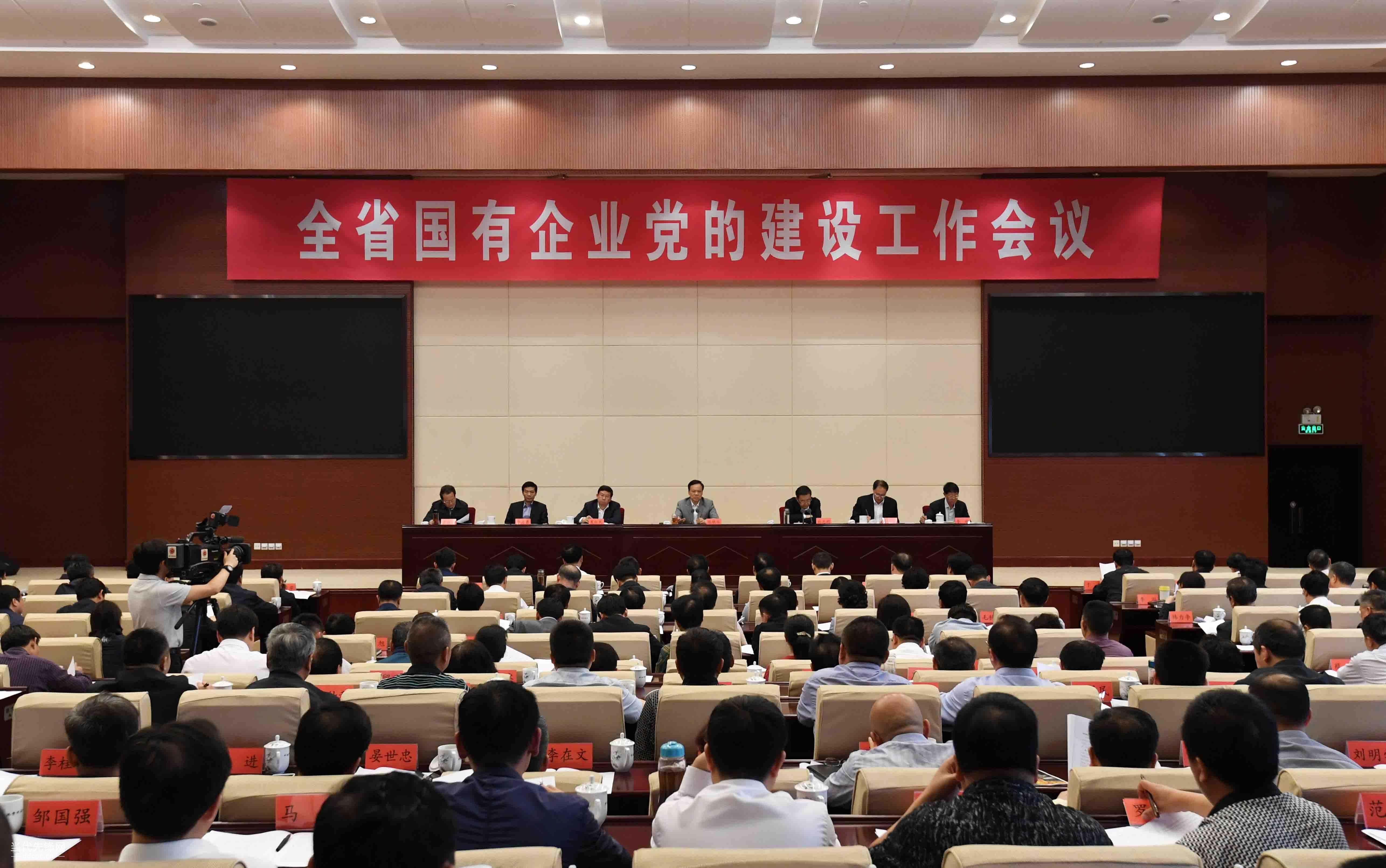 全省国有企业党的建设工作会议在贵阳召开
