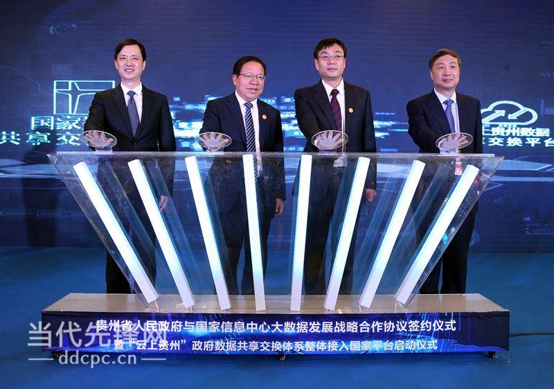 贵州省人民政府与国家信息中心签署战略合作协议