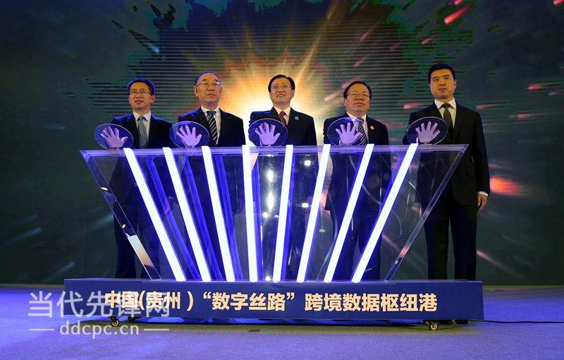 国家大数据专家咨询委启动大会在贵阳举行