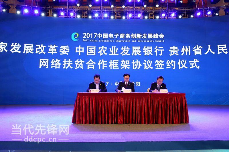 网络扶贫合作框架协议签约仪式在贵阳举行