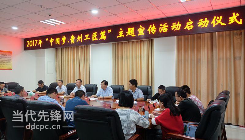 """【中国梦·大国工匠篇】""""中国梦·贵州工匠篇""""主题宣传活动启动"""