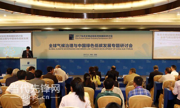 全球气候治理与中国绿色低碳发展专题研讨会在贵阳举行