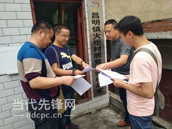 贵定火炬记(8)|驻村工作小组的一天