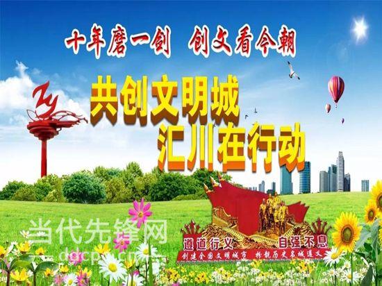汇川:区检察院稳步推进司法体制改革