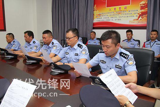 《人民警察入警誓词》,唱响《中国人民警察警歌》活动
