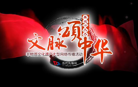 【喜迎十九大・文脉颂中华】探寻贵州古村落《醉美非遗》
