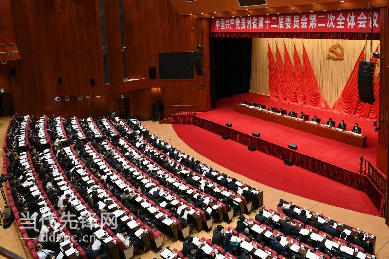 先锋视觉|贵州省第十二届委员会第二次全体会议在贵阳举行
