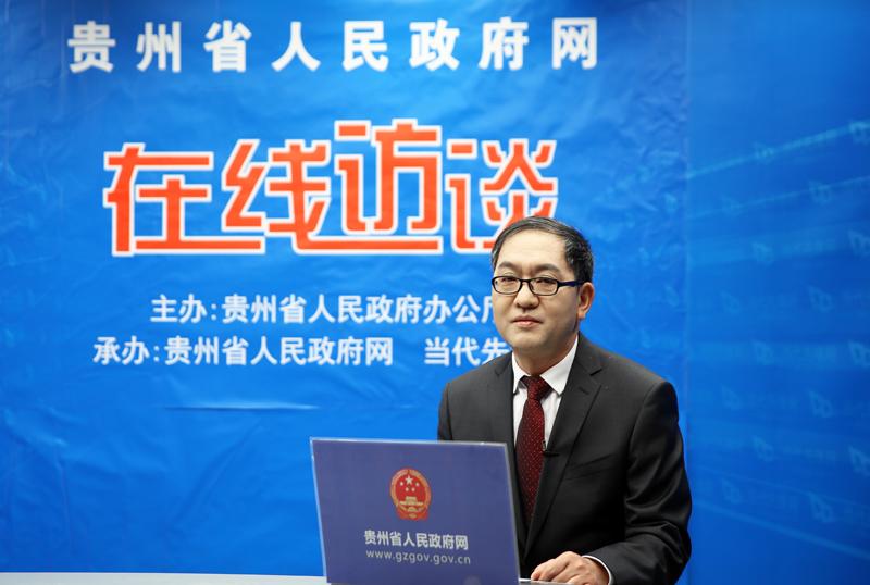 贵州省人力资源局_贵州省人力资源社会保障厅副厅长徐海涛回答网友提问