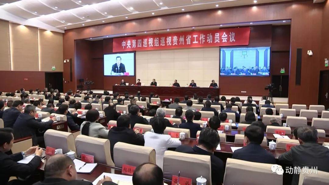中央巡视组到贵州省开展巡视工作3个月,值班电