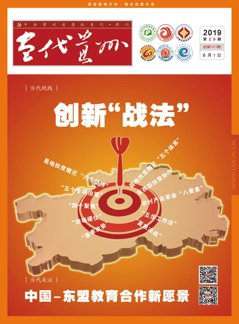当代贵州2019— 29期