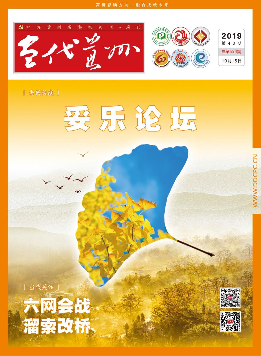 当代贵州2019-40期