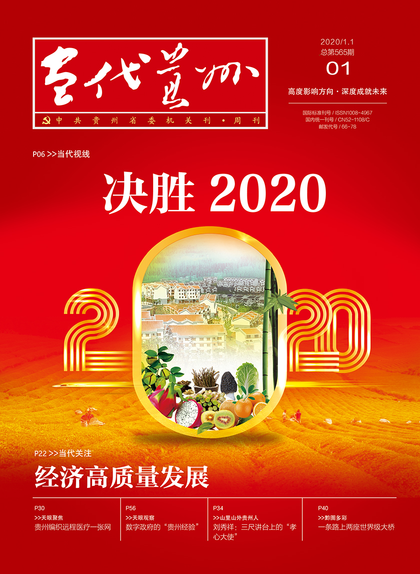 当代贵州2020-01期