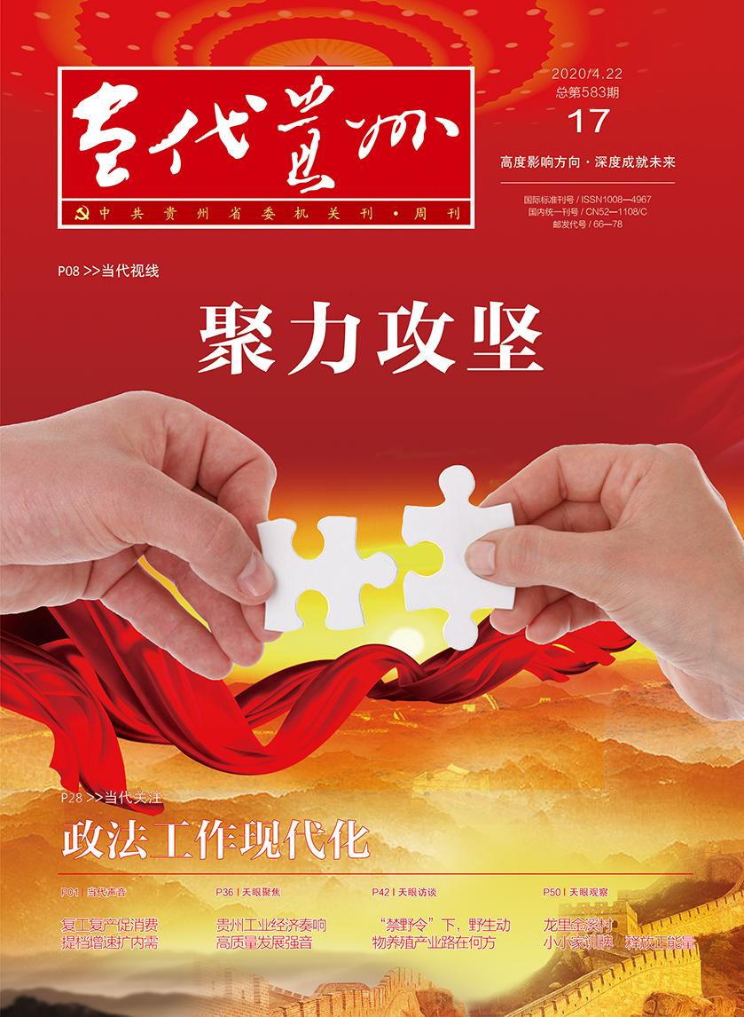 当代贵州2020-17期