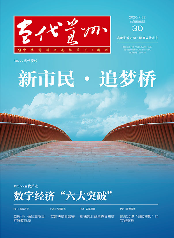 当代贵州2020-30期