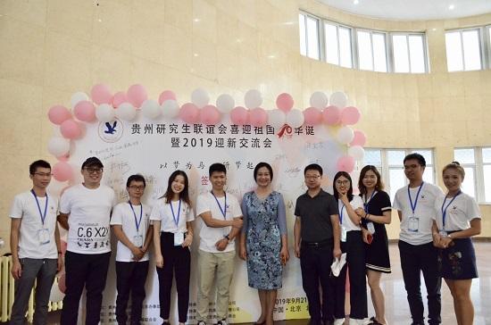 @在京贵州学子|来加入这个宝藏组织,为自己来自贵州骄傲