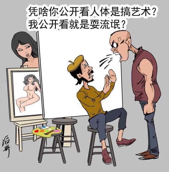 【滔哥漫看】川美的裸体写生课,为何激起了谩骂?