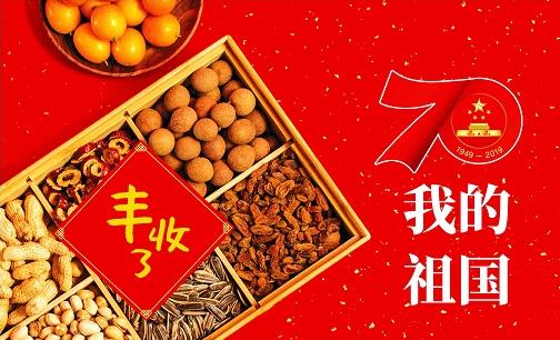 【2019年中国农民丰收节特别报道】丰收啦!我们用幸福向祖国献礼