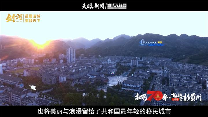【飞越新贵州】剑河:苗疆浴城 美倾天下|最美我的县