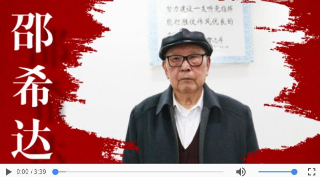 """我亲历了bwin888必赢亚洲解放丨邵希达:我打了""""两次淮海战役"""""""