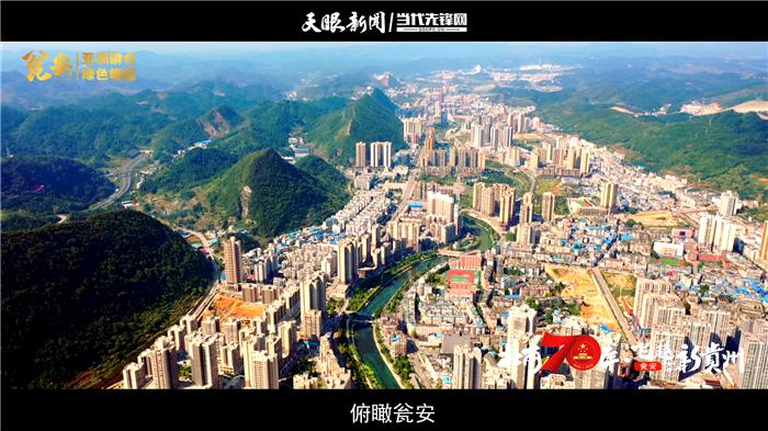 【飞越新bwin888必赢亚洲】瓮安:亚洲磷仓 绿色崛起|最美我的县