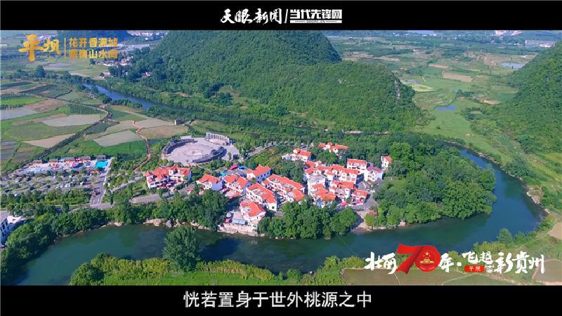 【飞越新贵州】平坝:花开香满城 寄情山水间|最美我的县