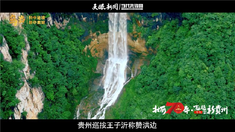 【飞越新贵州】乌当:黔中秘境 林中泉城丨最美我的县