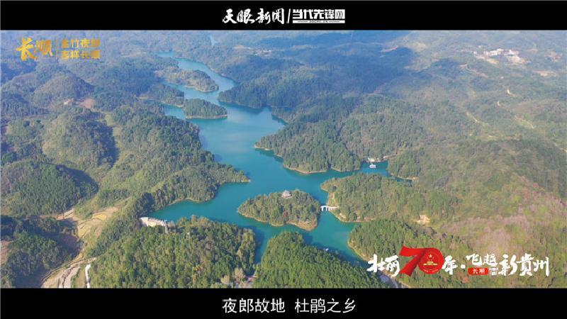 【飞越新贵州】长顺:金竹夜郎 吉祥长顺丨最美我的县