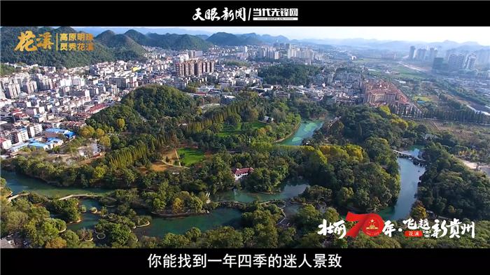 【飞越新贵州】花溪:高原明珠灵秀花溪丨最美我的县