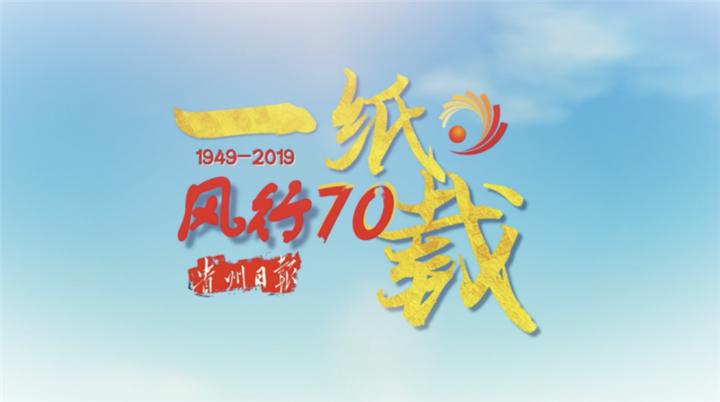 【贵州日报创刊70年微纪录片】一纸风行七十载