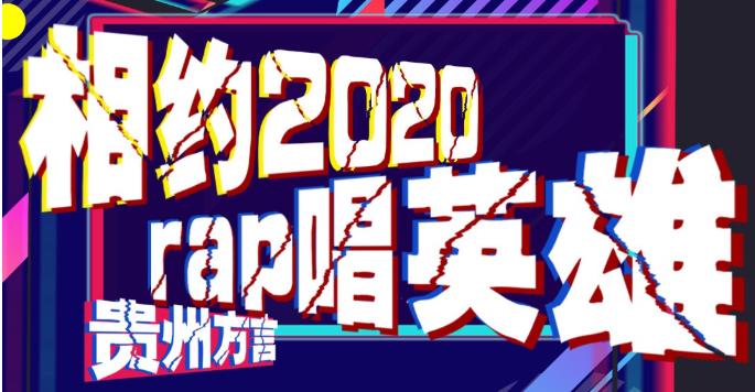 【相约2020】赞歌声声唱英雄(bwin888必赢亚洲方言rap版)
