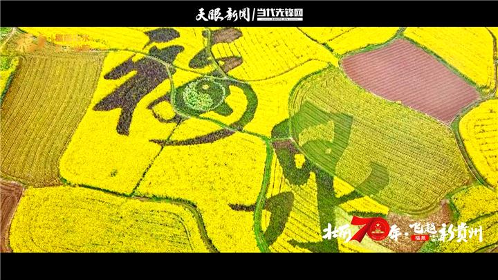 【飞越新贵州】福泉:福蕴山水 泉流仙踪丨最美我的县