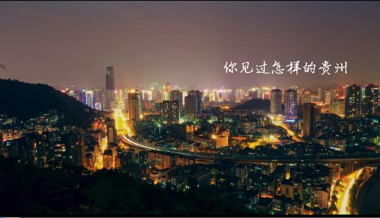 【天眼V视】贵州:中国的宝贝
