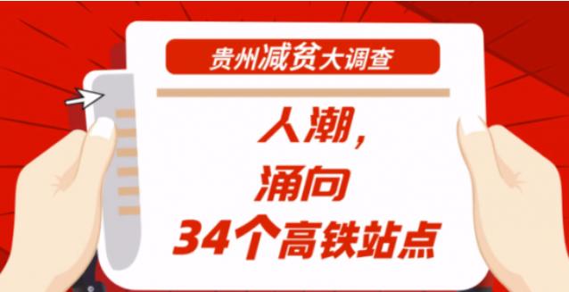 【贵州减贫大调查】人潮,涌向34个高铁站点