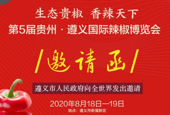 让世界爱上贵椒味道!这封来自第5届贵州·遵义国际辣椒博览会的邀请函请查收