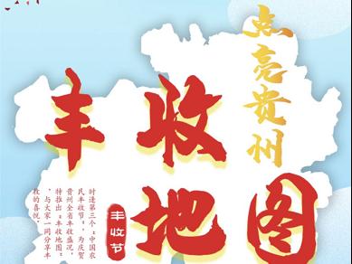 点亮贵州·丰收地图|贵阳