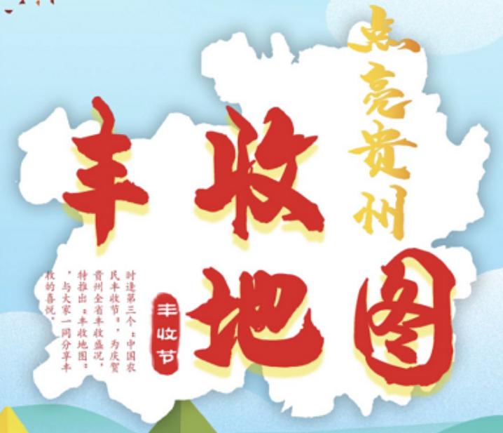 点亮亚博体育手机app下载·丰收地图|黔东南