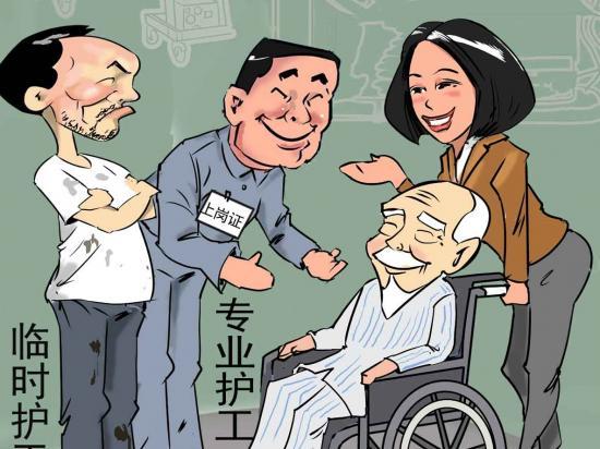 【滔哥漫看】父母住院,80后90后分身无术,人大代表建议医院增设护工岗