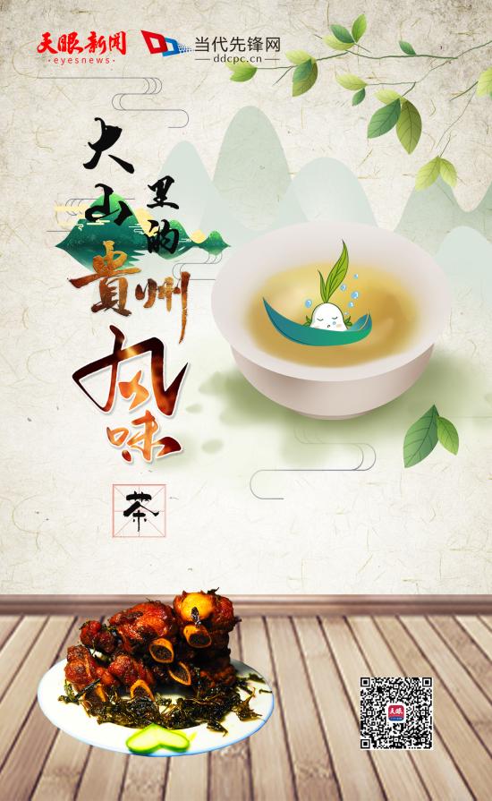 【大山里·bwin888必赢亚洲味】茶香绕舌尖,除了冲泡还有佳肴