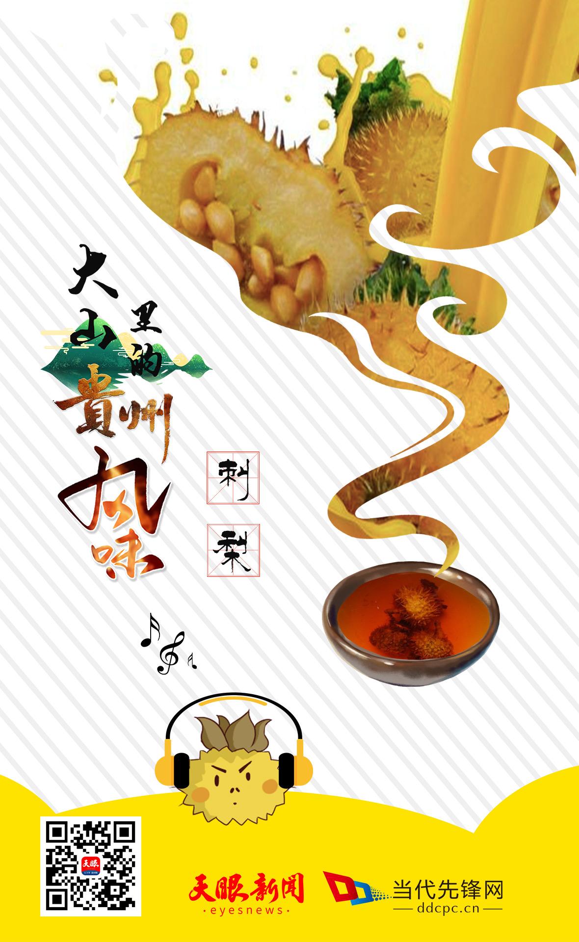 【大山里·bwin888必赢亚洲味】当刺梨与酒碰撞,品一味醇厚酸甜
