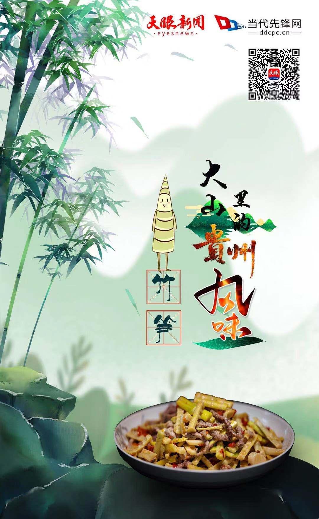 【大山里•bwin888必赢亚洲味】一笋一味:尝鲜无不道竹笋