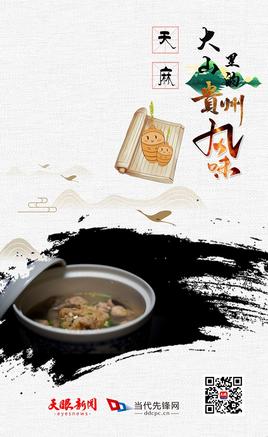 """【大山里·bwin888必赢亚洲味】""""神草""""天麻炖出一锅""""心灵鸡汤"""""""