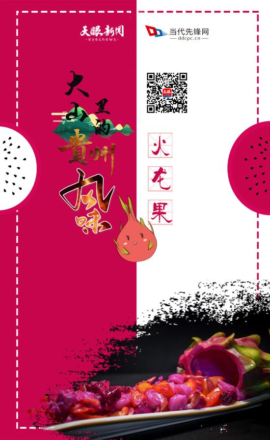 """【大山里•bwin888必赢亚洲味】貌似红色火球,入菜却成""""小清新"""""""