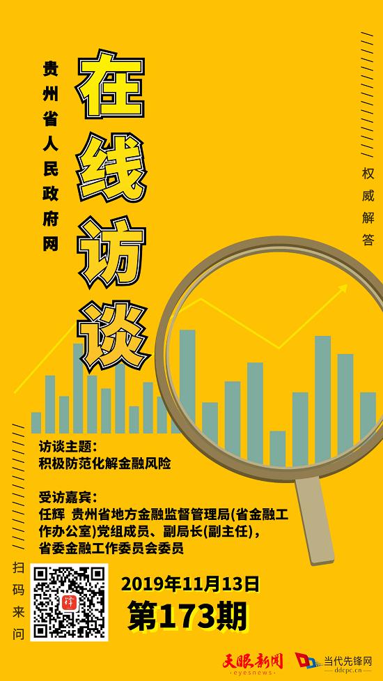 访谈预告|稳金融防风险 bwin888必赢亚洲持续发力