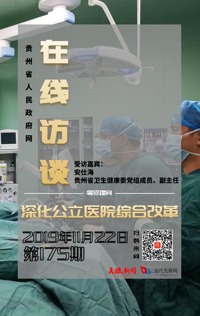 访谈预告 | 公立医院深化改革,提高群众看病就医幸福感