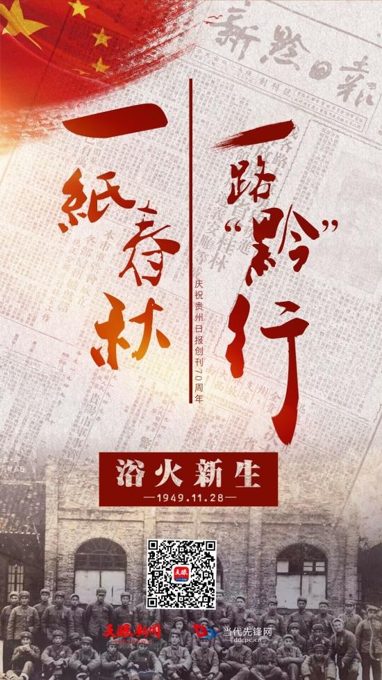 """【一纸春秋,一路""""黔""""行】19491128:浴火新生"""