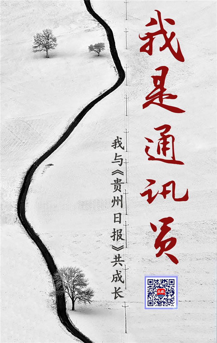 《贵州日报》创刊70周年——致通讯员:风雨兼程,一路有您