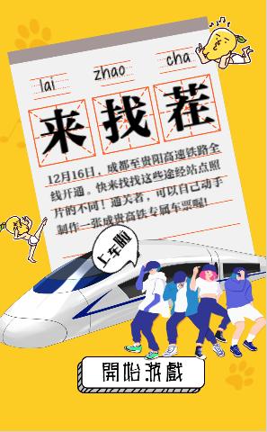 【飞奔云贵川】考眼力!成贵高铁站点,等你找不同,结尾有惊喜~