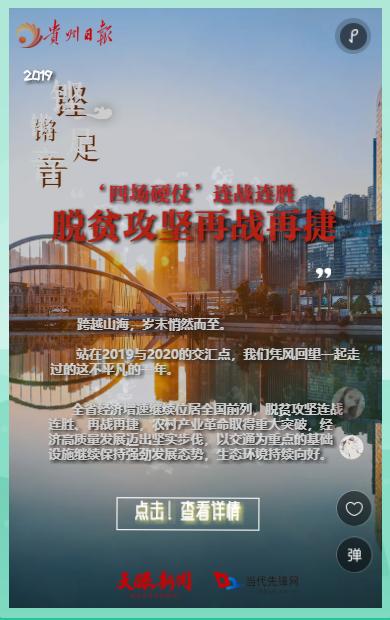 """盘点贵州2019︱""""四场硬仗""""连战连胜 脱贫攻坚再战再捷"""