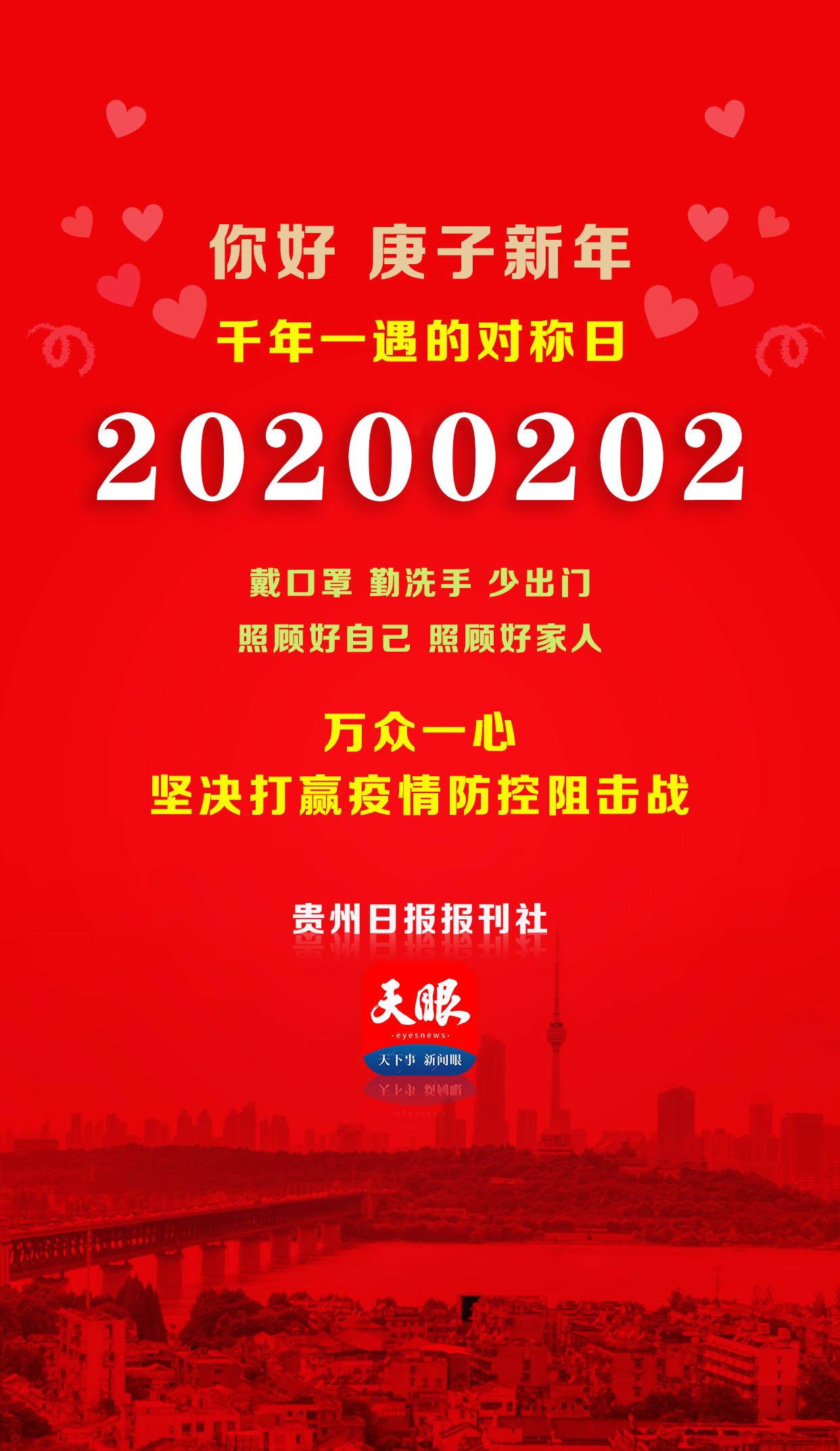 20200202对称日,特别的日子愿你健康平安!